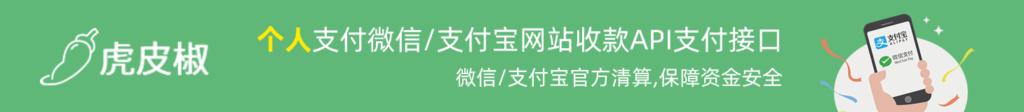 虎皮椒-个人微信和支付宝支付接口