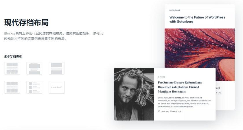 wp主题_WordPress 精品免费主题 Blocksy