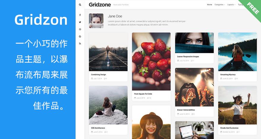 wp主题_WordPress免费瀑布流博客主题 Gridzone