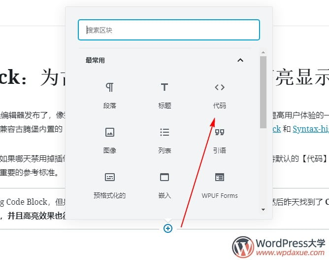 WordPress为古腾堡的代码区块添加高亮显示插件:Code Syntax Block
