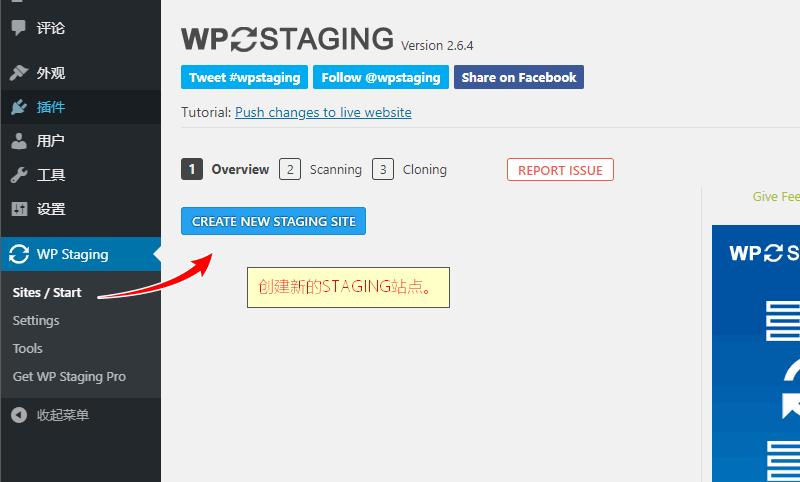 WordPress创建测试网站插件 WP Staging