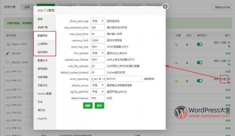 运维人员需了解的PHP配置文件(php.ini)知识-WordPress极简博客